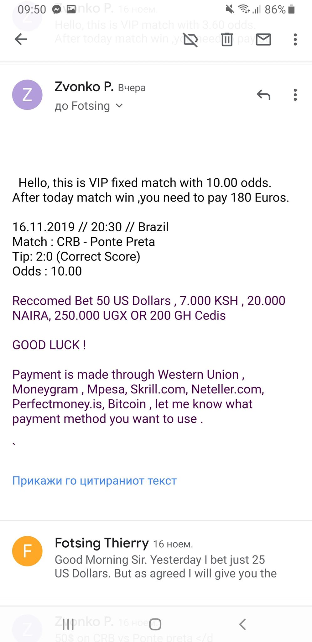 Pay after win 17 10 2019 Pay after winning fixed match 100 sure win half time full time , rigged manipulated fixed matches 100 sure wins payment after win-client3
